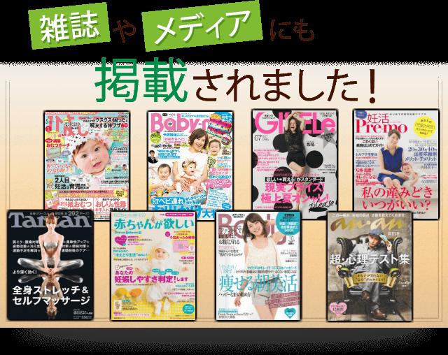 雑誌やメディアにも掲載されました!