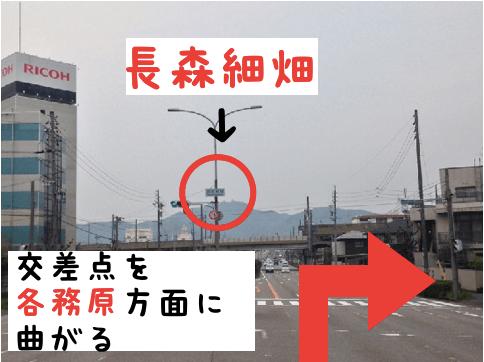 156号線「長森細畑」交差点