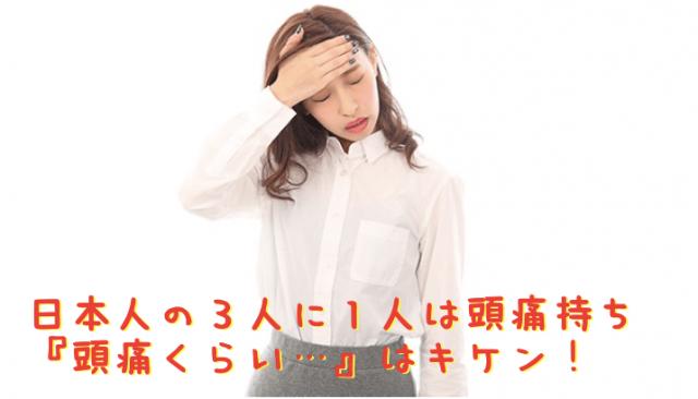 日本人の3人に1人は頭痛持ち 『頭痛くらい...』はキケン!