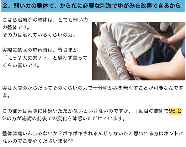 2.弱い力の整体で、からだに必要な刺激でゆがみを改善できるから