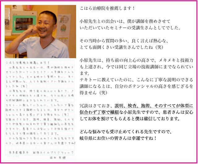 坂田先生推薦