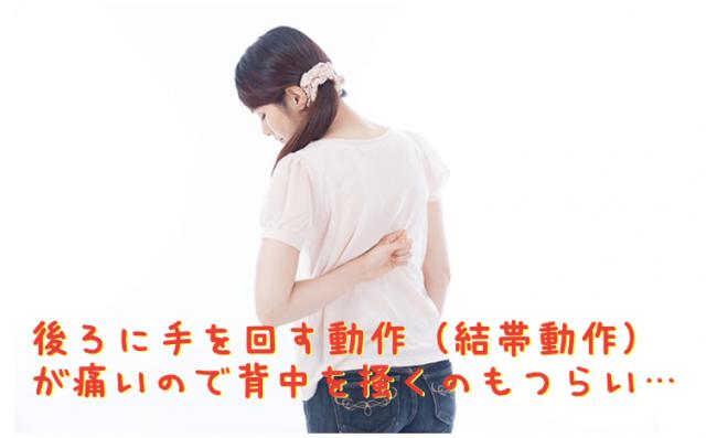 後ろに手を回す動作(結帯動作)が痛いので背中を掻くのもつらい…