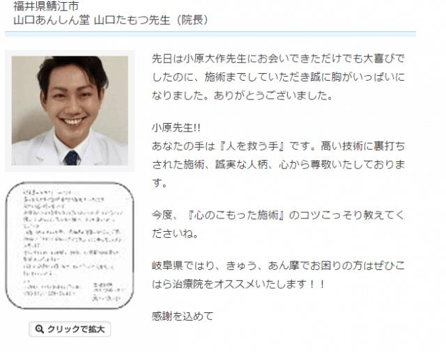 福井県鯖江市 山口あんしん堂 山口たもつ先生(院長)