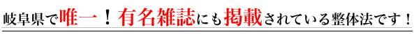 岐阜県で唯一!有名雑誌にも掲載されている整体法です!