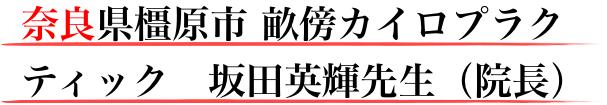奈良県橿原市 畝傍カイロプラクティック 坂田英輝先生(院長)