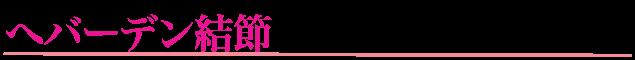へバーデン結節の一般的な対処法