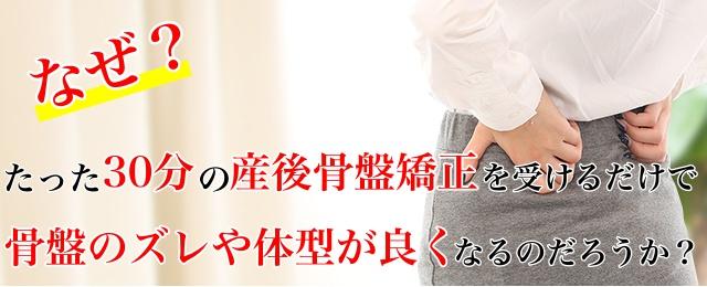 なぜ? たった30分の産後骨盤矯正を受けるだけで骨盤のズレや体形がよくなるのだろうか?