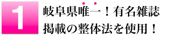 岐阜県唯一!有名雑誌掲載の整体法を使用!