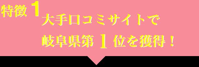 特徴1 大手口コミサイトで岐阜県第1位を獲得!