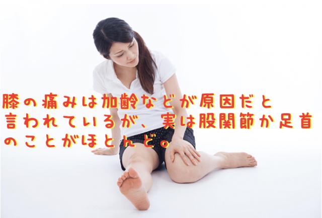 膝の痛みは加齢などが原因だと言われているが、実は股関節か足首のことがほとんど。