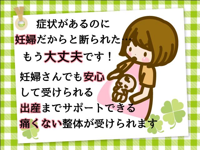 症状があるのに妊婦だから断られた… もう大丈夫です! 妊婦でも安心して受けられる出産までサポートできる痛くない整体が受けられます