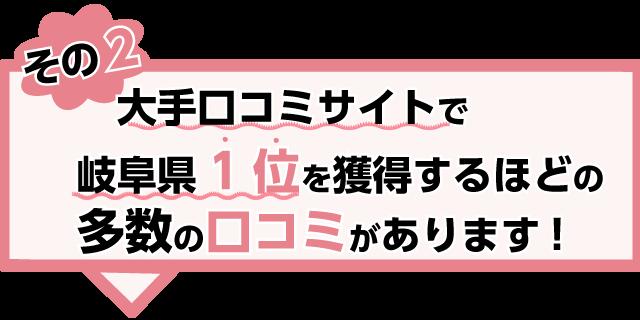 その2 大手口コミサイトで岐阜県1位を獲得するほどの口コミをいただいております