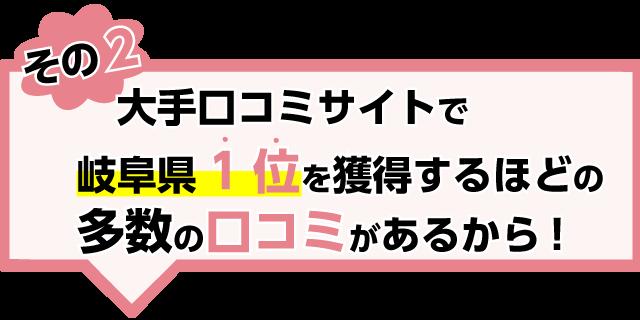 その2 大手口コミサイトで岐阜県1位を獲得するほどの多数の口コミがあるから!