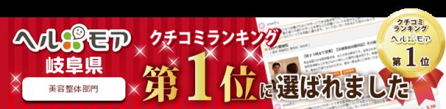 ヘルモア 口コミランキング岐阜県美容整体部門 第一位に選ばれました