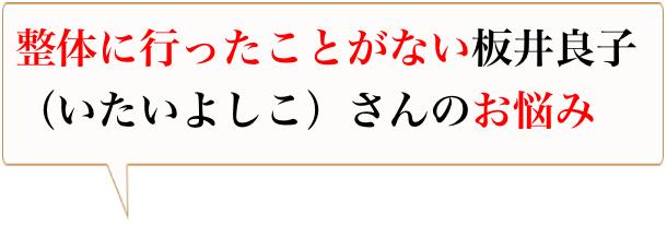 整体に行ったことがない板井良子(いたいよしこ)さんのお悩み