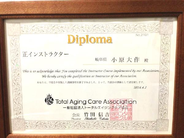 Diploma 正インストラクター 岐阜県 小原大作殿