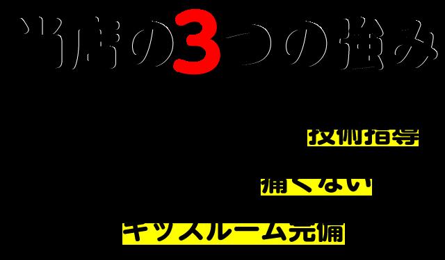 当店の3つの強み