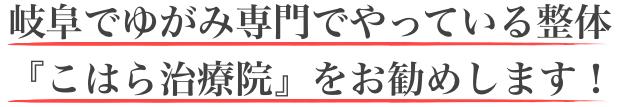 岐阜でゆがみ専門でやっている整体『こはら治療院』をお勧めします!