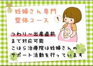 妊婦さん専門整体コース
